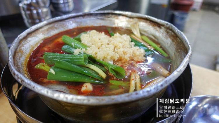 [韓國] 滿滿蒜末的辣雞湯,首爾鐘路三街美食老店계림닭도리탕