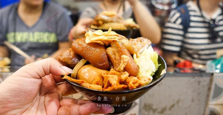 [美食] 台南,香香老師私房菜,一次擁有豬腳跟排骨!