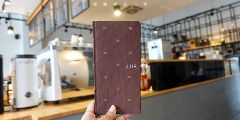 [生活] HOBO weeks咖啡豆手帳,準備開啟美好的2018年度