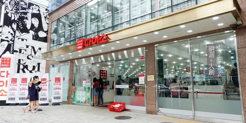 [韓國] 明洞8層樓大創Daiso,各樓層好物分享,購物清單推薦