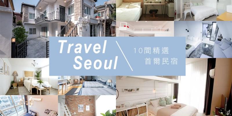 [韓國] 10間首爾設計民宿推薦,AsiaYo中文訂房平台