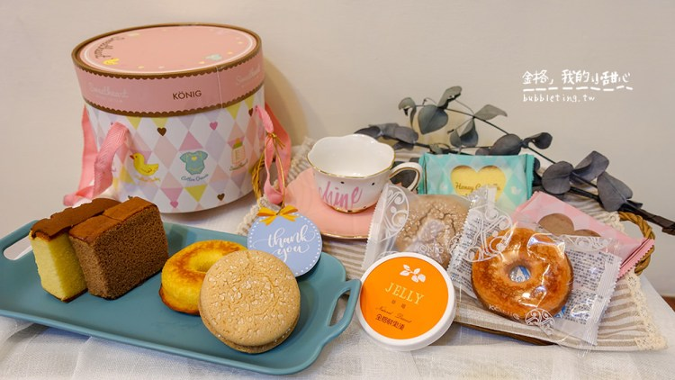 [BABY] 月光寶盒XD寶寶的常溫彌月禮挑選,金格我的小甜心提盒
