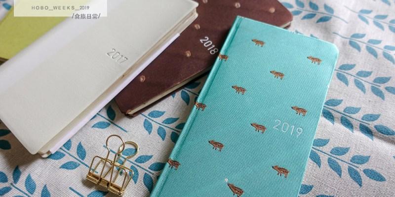 [手帳] HOBO Weeks週行事曆,你的2019準備好了嗎?你適合怎樣的手帳?