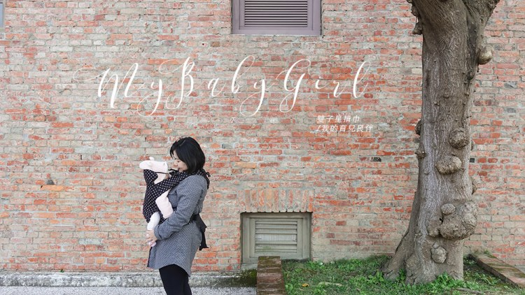 [BABY] BECO雙子星揹巾,我的育兒良伴,新生兒可使用的直立式背巾