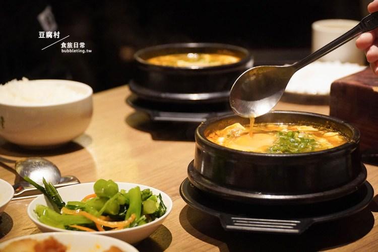 美食   內湖,豆腐村,熱騰騰的豆腐鍋,超好吃的小菜無限續