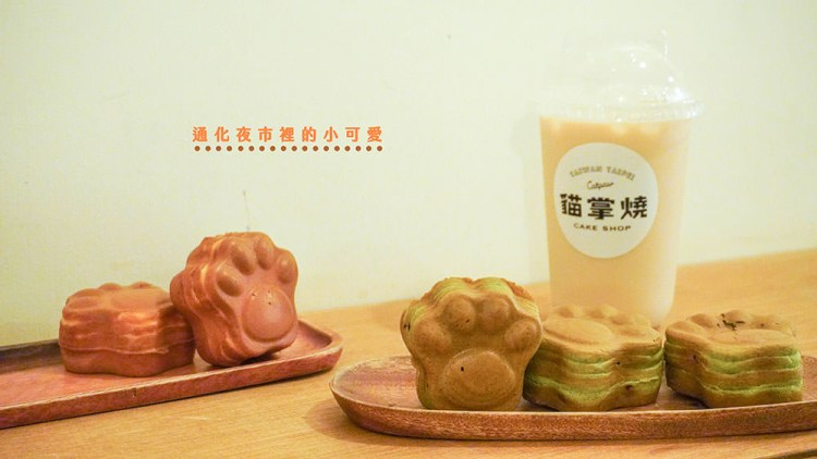 台北 | 爆漿貓掌燒,通化夜市裡的小可愛,貓奴們還不快衝啊!| 券券x台灣甜點節優惠x甜甜護照
