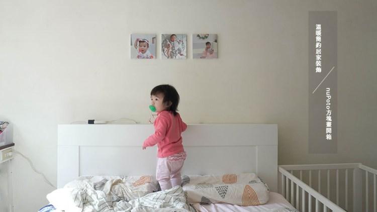 生活 | 用寶寶照片做溫暖簡約的居家佈置,nuPhoto方塊畫/無框畫