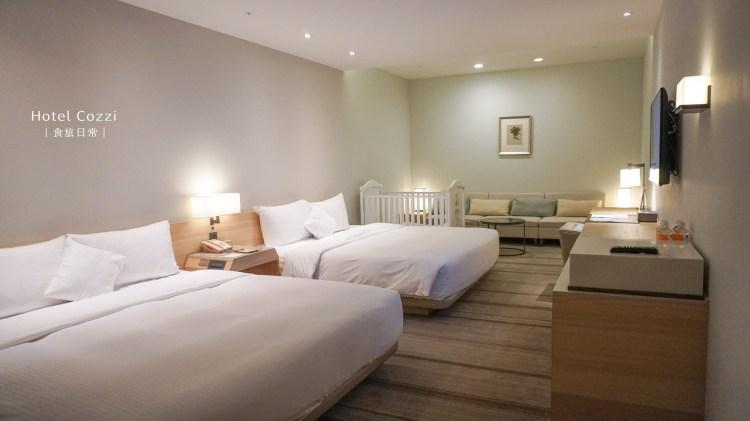 高雄|Hotel Cozzi 和逸中山館,親子友善,兩大床四人房,用高鐵假期訂好划算
