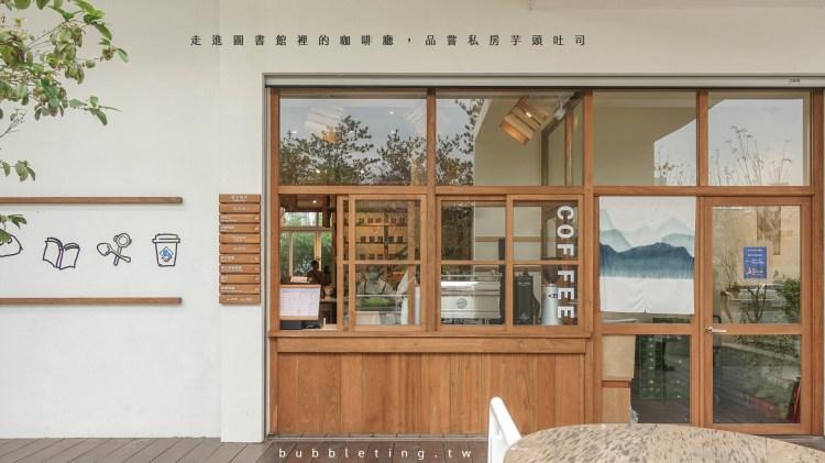新竹竹北   藍豆咖啡BlueBeansCafe',圖書館裡的咖啡廳,創意吐司專賣店