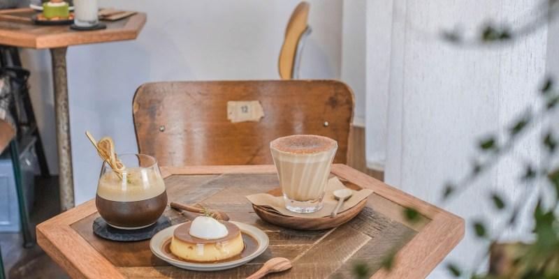 台南 | 離島咖啡,想逃離現實?歡迎登島,讓人感到放鬆舒適的咖啡空間