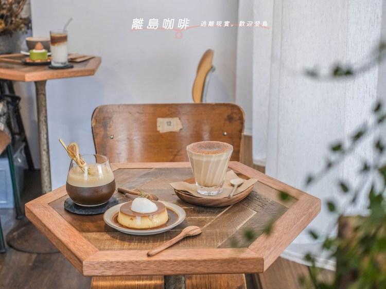 台南   離島咖啡,想逃離現實?歡迎登島,讓人感到放鬆舒適的咖啡空間