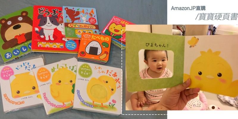 育兒 | 日本Amazon直購,適合寶寶的硬頁書、按鈕操作書、小雞球球