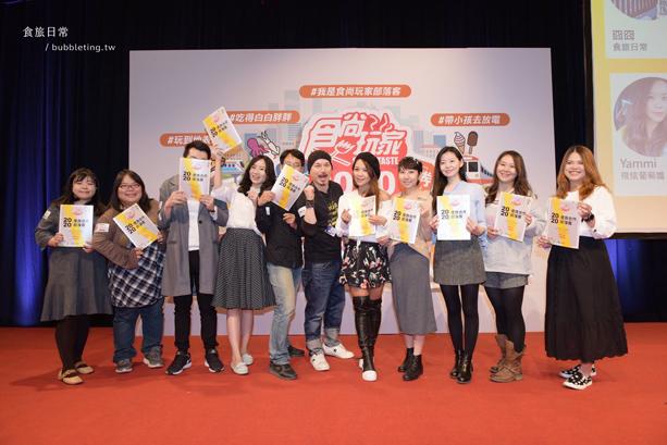 分享|食尚玩家,帶大家一起食玩台灣!入選2020合作部落客