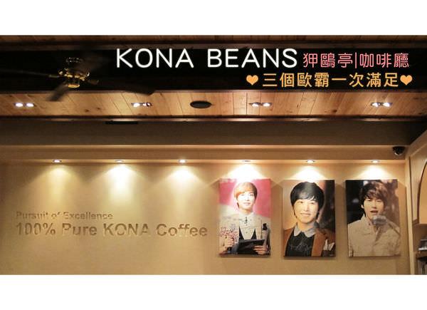 [韓國] 首爾, Kona beans,三個歐霸一次滿足♥