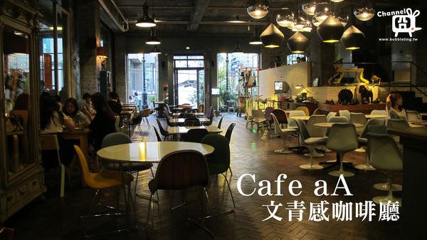 [美食] 首爾,弘大Cafe aA,文青感咖啡廳