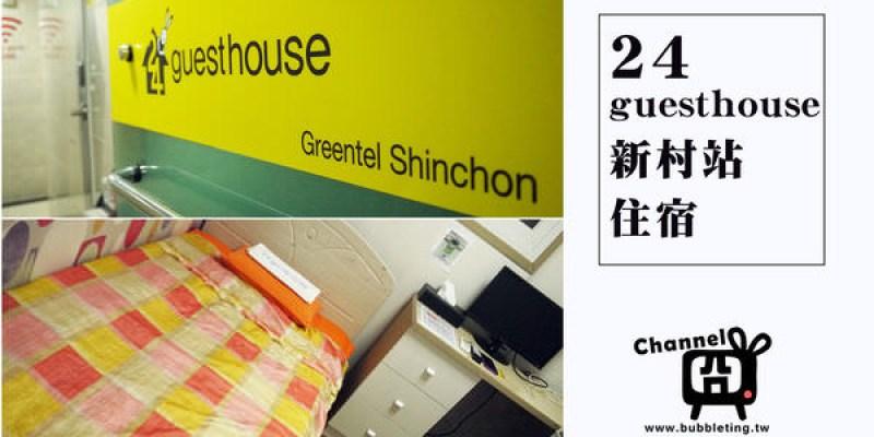[住宿] 首爾,新村站單人房選擇,24 Guesthouse Sinchon