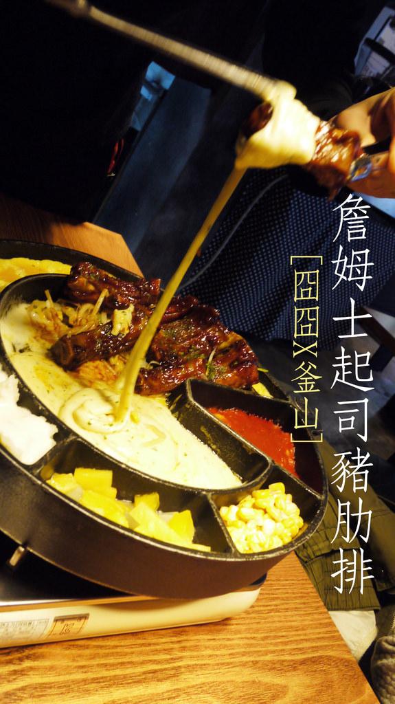 [韓國] 釜山西面站,詹姆士起司豬肋排,起司+醬燒排骨=無敵了!(已搬家)
