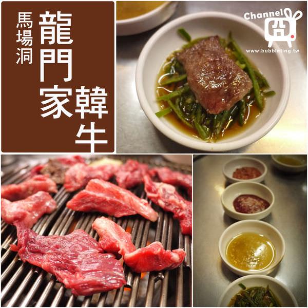 [美食] 韓國,馬場洞龍門家,韓牛的鮮嫩美味