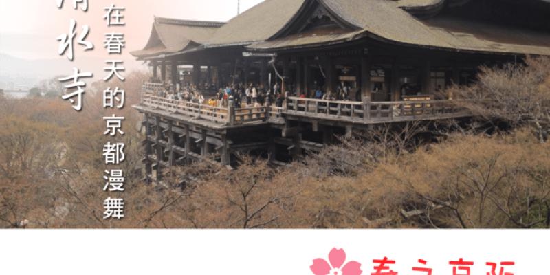 [旅遊] 在春天的京阪漫舞,清水寺周邊一日遊,上集