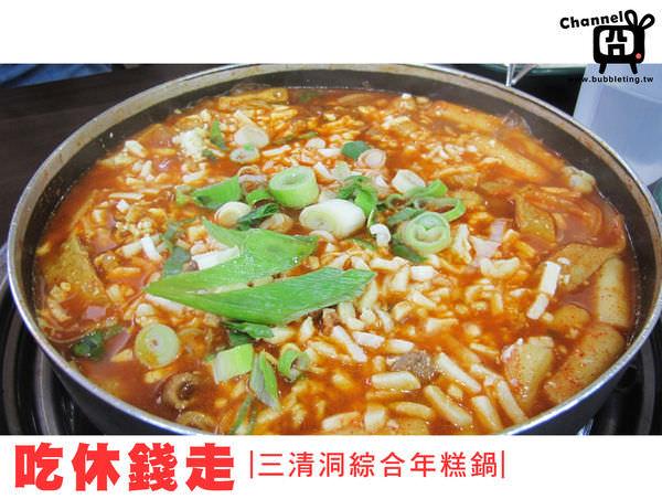 [美食] 首爾,吃休錢走,三清洞綜合年糕鍋