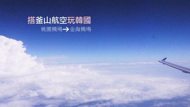 釜山航空主圖