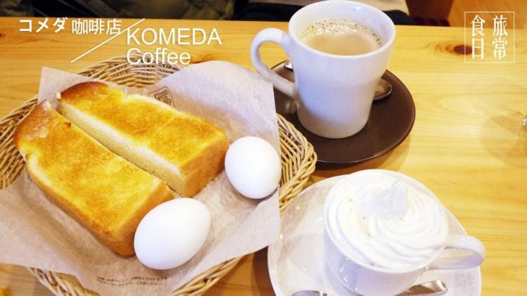 [日本] 博多,KOMEDA Coffee コメダ咖啡店,點咖啡享受一份美味早餐