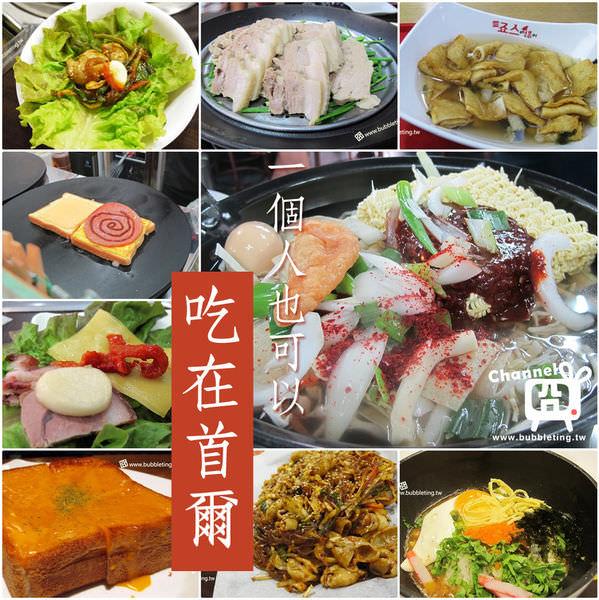 [專題] 韓國,一個人也能大口吃,單人旅行餐廳推薦(不定期更新)