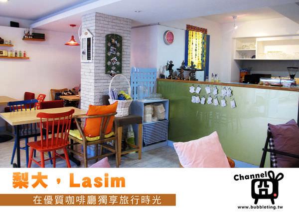 [美食] 梨大,Lasim,在優質咖啡廳獨享旅行時光