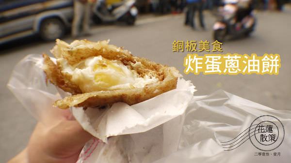 [美食] 花蓮,銅板美食,會溢蛋汁的香脆蔥油餅