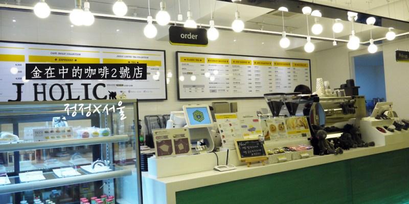 [韓國] 仁川,富平J Holic,金在中的咖啡2號店