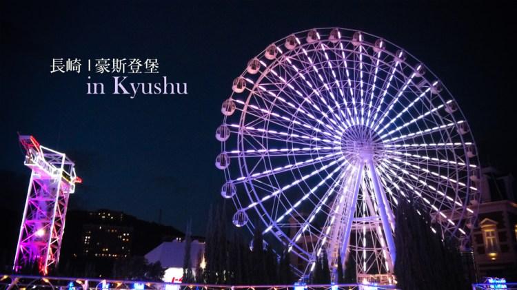 [日本] 九州,夜之豪斯登堡,閃耀的光之王國
