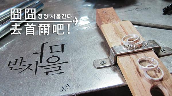 [韓國] 一個人的33天首爾生活-Day29