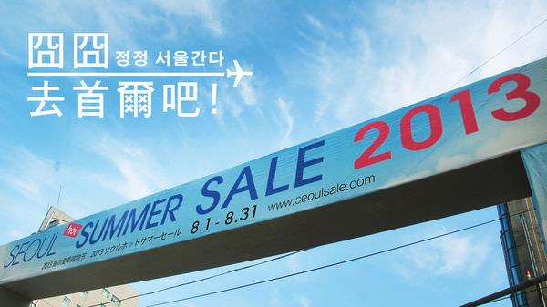 [韓國] 一個人的33天首爾生活-Day14
