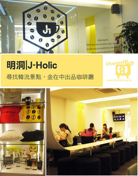 [韓國] 首爾,明洞J-Holic,金在中出品咖啡廳