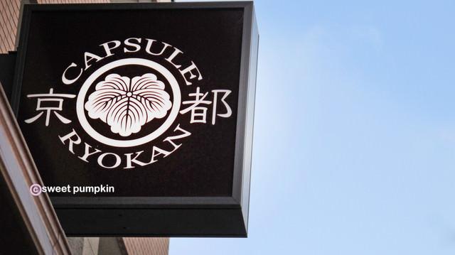 [旅遊] 在春天的京阪漫舞,京都住宿-Capsule Ryokan Kyoto