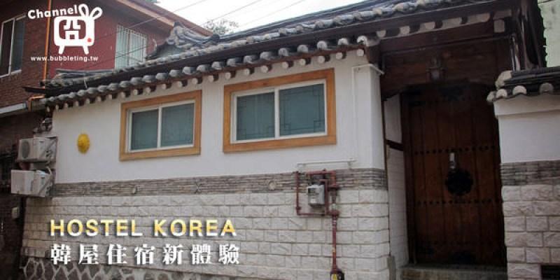 [韓國] 首爾,韓屋住宿新體驗,Hostel Korea