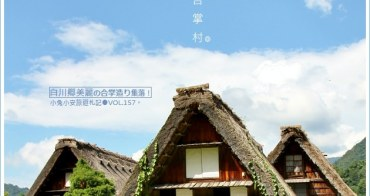 『北陸童話』世界遺產,日本最美麗村落之一,白川鄉合掌村~