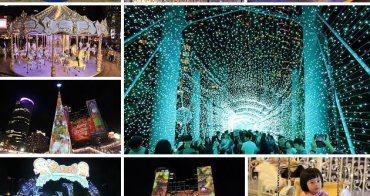 『新北聖誕節』極致夢幻新北聖誕城,藍色時光隧道、皇家旋轉木馬全部主題一次攻略!