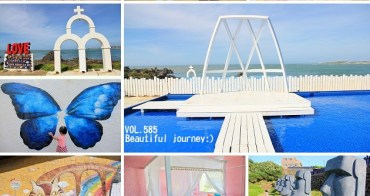 『新北景點』伊莎貝拉風情館,藍海之美婚紗拍照點~