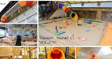 『三芝親子餐廳』海豚咖啡店,兒童版空中透明隧道!大沙坑好好玩~