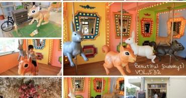 『台中新景點』艸水木堂打卡趣!松鼠與兔兔的旋轉動物樂園~