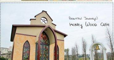 『桃園景點』IG打卡浪漫花牆與教堂!晶麒莊園HoneyWoodCafe夢幻拍照國度。