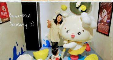 『台南景點』奇美食品幸福工廠,包子町商店街親子拍照趣!