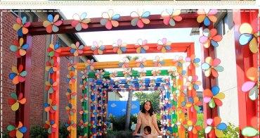 『彰化景點』茉莉花壇夢想館~繽紛的歐風色彩與彩虹隧道~