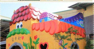 『嘉義景點』愛木村觀光工廠,千歲檜木爺爺的魔法王國真有趣!