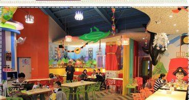 『宜蘭親子餐廳』 丟丟噹親子餐廳,綜合遊戲室超好玩~