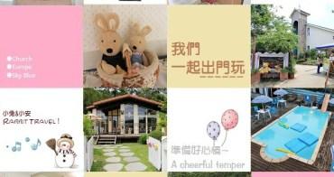 『親子資訊』小兔精選親子餐廳!一起享受全家用餐幸福時光~
