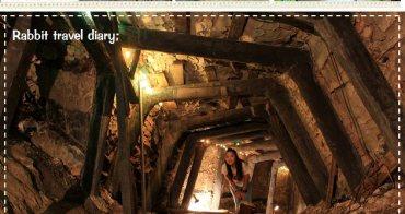 『苗栗南庄』巴巴坑道休閒礦場,地下礦坑大冒險!