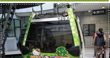 『木柵貓纜』Hello Kitty纜車陪你一整年,快來搭纜車吧!