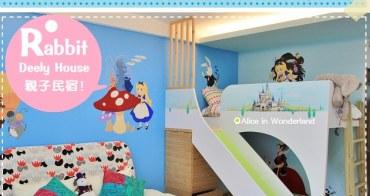 『親子民宿』房間就是遊樂場,台南迪利小屋Deely House。